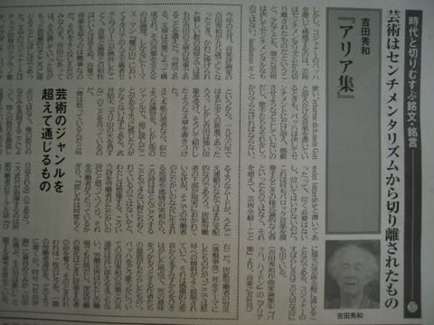 吉田秀和の評論をめぐって ~『思想運動』寄稿文_b0050651_918441.jpg