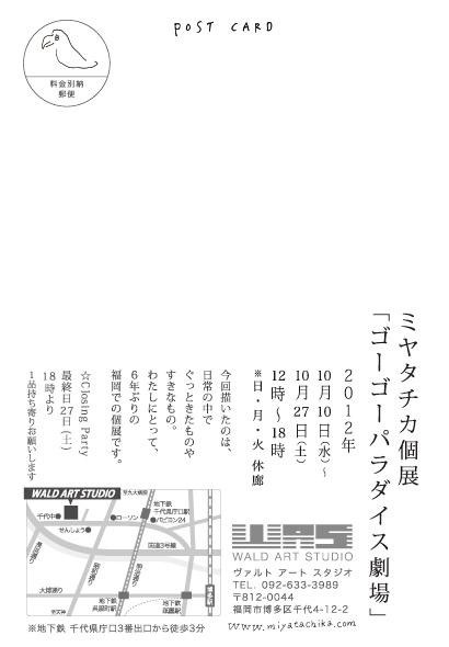 10日から福岡で6年ぶりの個展です!!_b0126653_1724255.jpg
