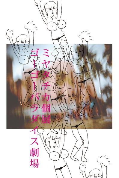 10日から福岡で6年ぶりの個展です!!_b0126653_1724495.jpg