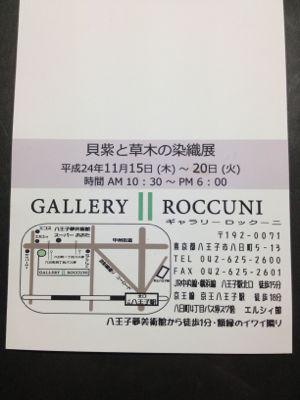 貝紫と草木の染織展_c0246656_1824420.jpg