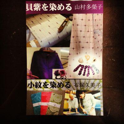 貝紫と草木の染織展_c0246656_1824540.jpg
