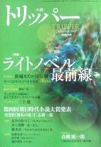 「トリッパー」秋季号_e0182479_13592113.jpg