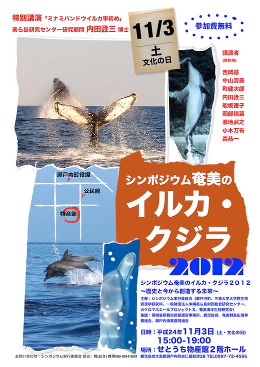 11月3日シンポジウム奄美のイルカ・クジラ2012開催!_a0010095_2038558.jpg
