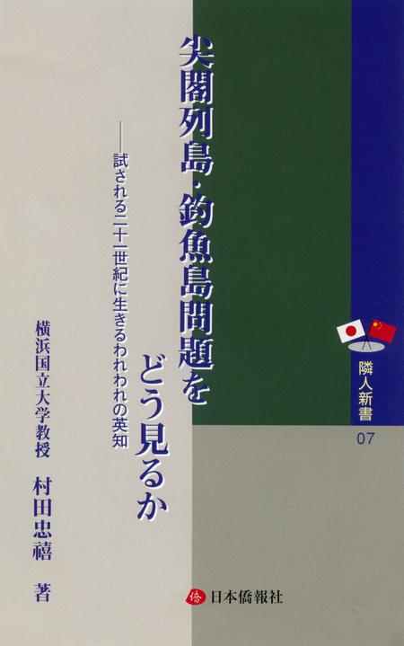 9月份销售最多的三本书:『尖閣列島・釣魚島問題をどう見るか』_d0027795_9465285.jpg