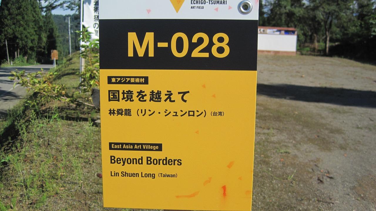 国境を越えて_b0163804_1337288.jpg
