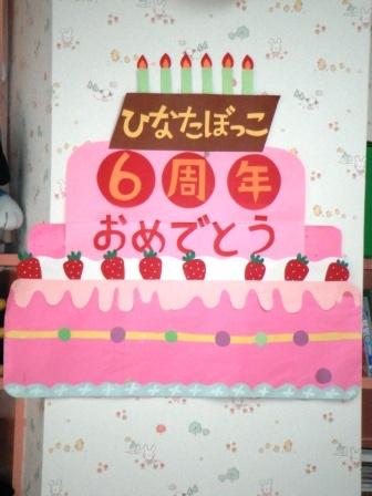 2012.10.04   ひなたぼっこ6周年記念音楽会_f0142009_14584865.jpg