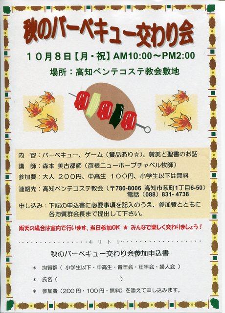 秋のバーベキュー交わり会_e0228813_1417959.jpg