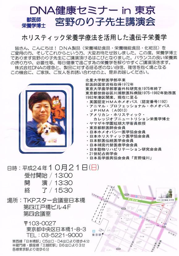 宮野先生の講演があります!_c0209415_19542596.jpg