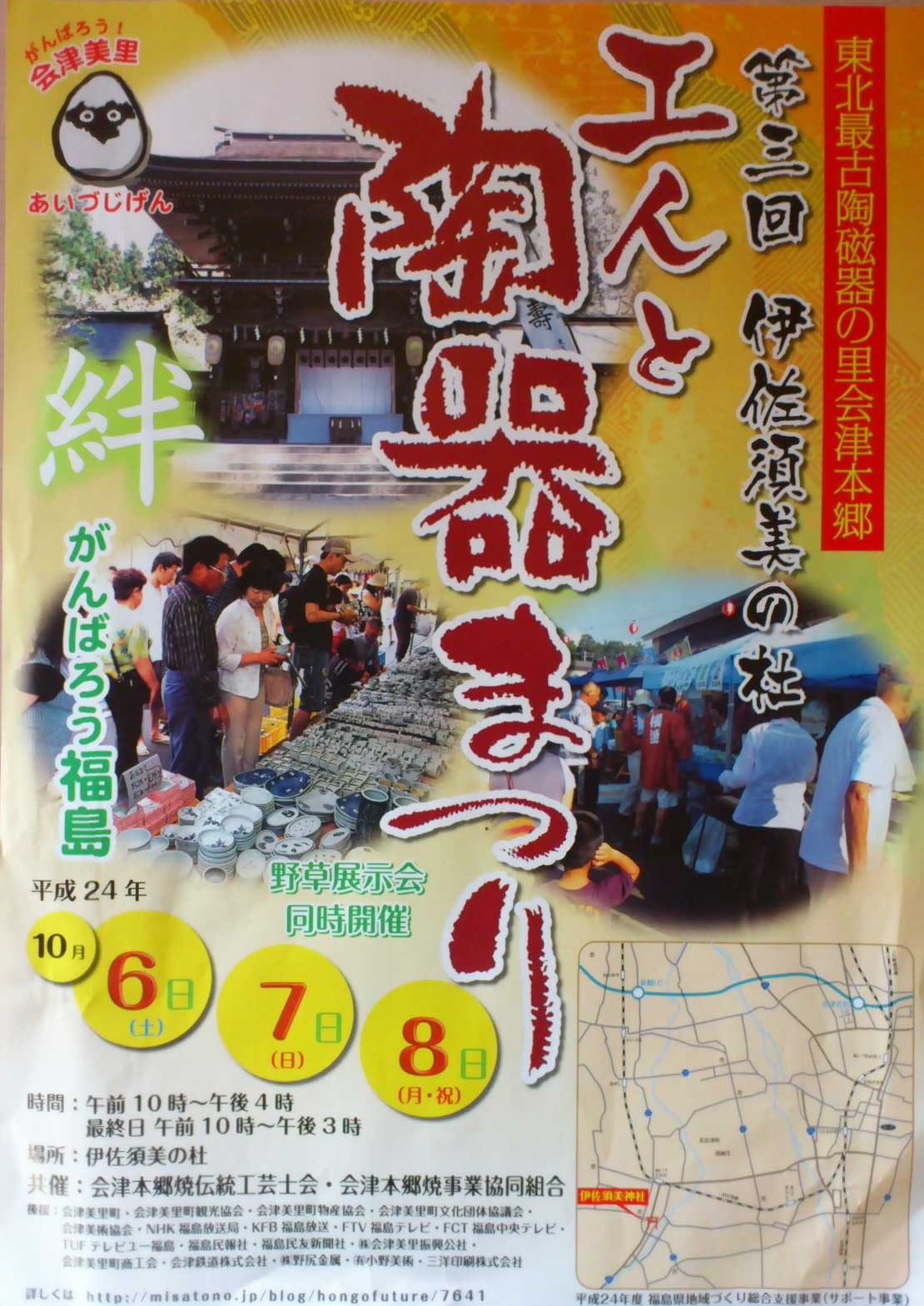 第3回・伊佐須美の杜 『工人と陶器まつり』。_e0114422_10561324.jpg