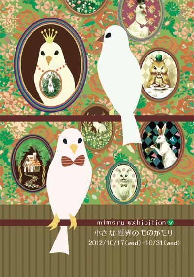 mimeru exhibition  v  小さな世界のものがたり _c0127428_14175872.jpg