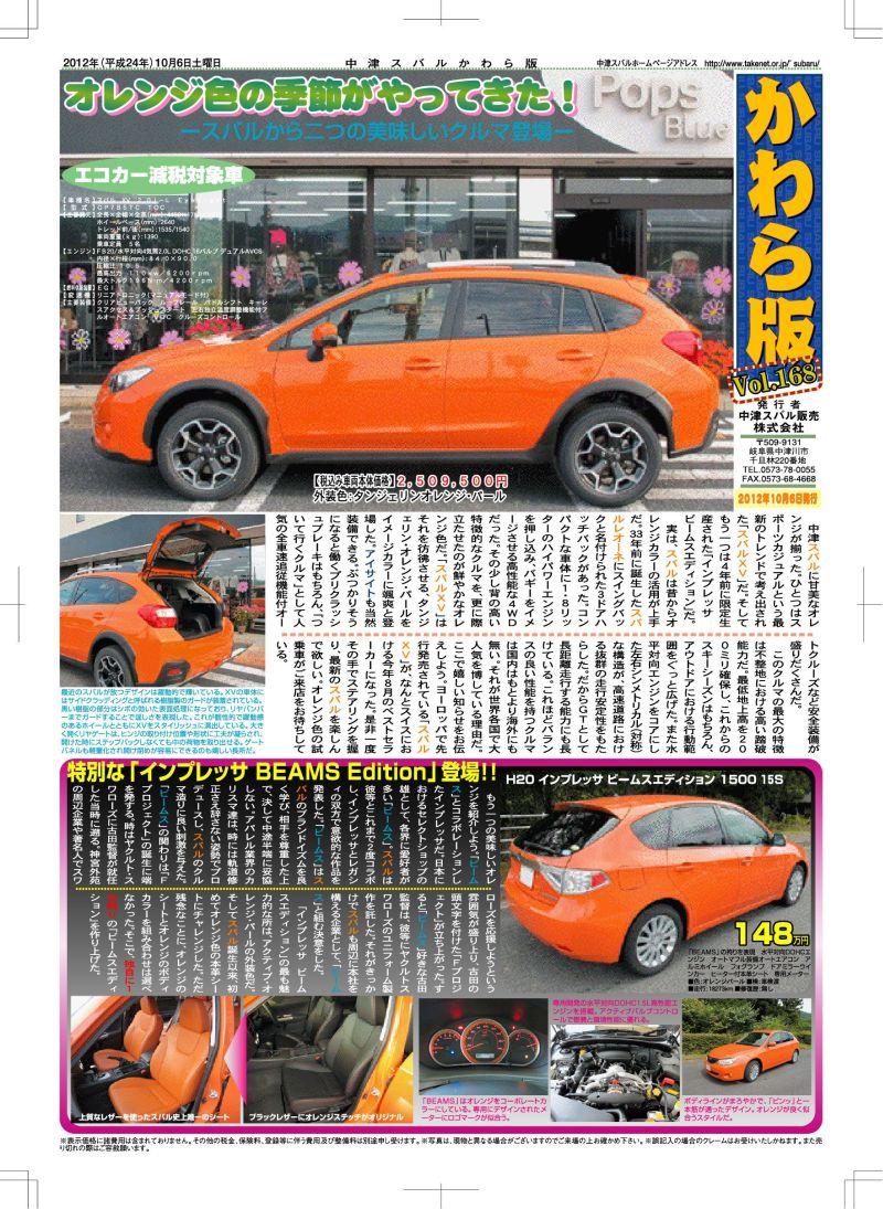 オレンジのスバルXVで気分爽快_f0076731_21565411.jpg