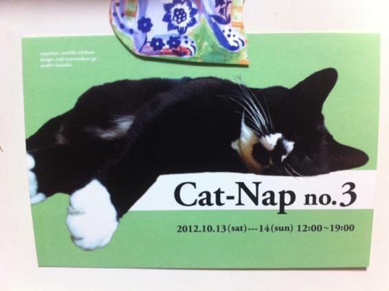Cat-Nap  no.3_d0143733_1484367.jpg