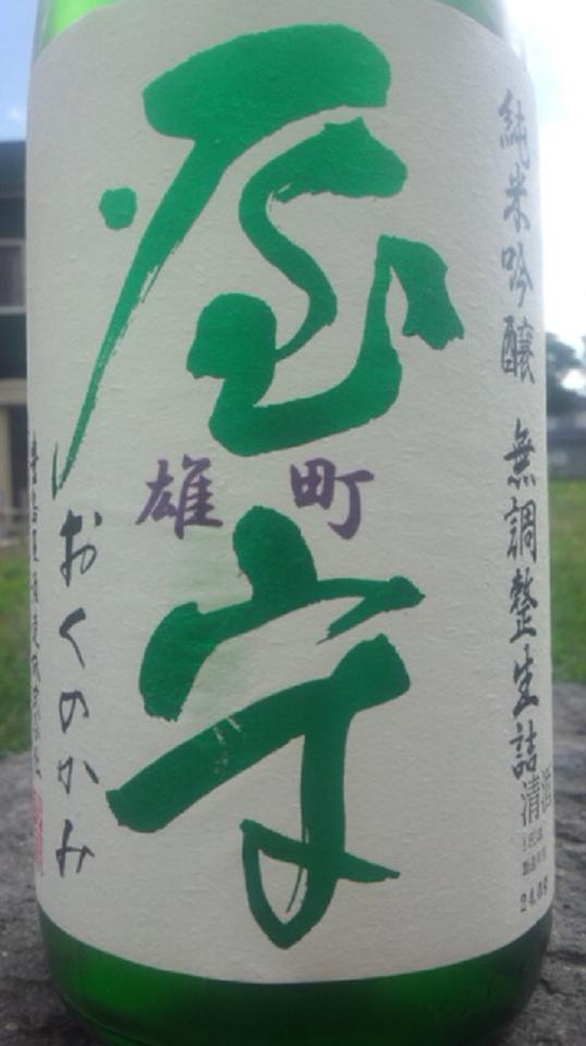 【日本酒】 屋守 純米吟醸 無調整生詰 雄町 壜火入れ 限定_e0173738_10314614.jpg