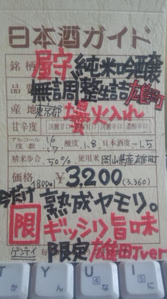 【日本酒】 屋守 純米吟醸 無調整生詰 雄町 壜火入れ 限定_e0173738_10321780.jpg