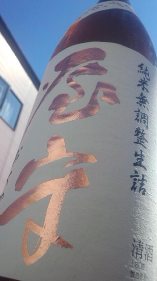 【日本酒】 屋守 純米吟醸 無調整生詰 雄町 壜火入れ 限定_e0173738_10323170.jpg
