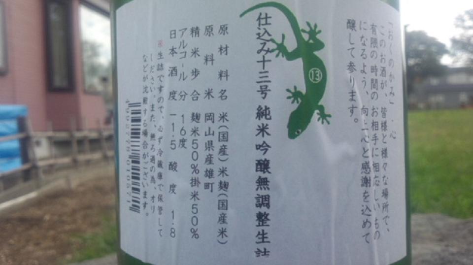 【日本酒】 屋守 純米吟醸 無調整生詰 雄町 壜火入れ 限定_e0173738_1032637.jpg