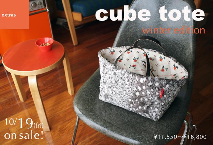冬のcube tote_e0243765_9282342.jpg