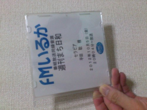 FMいるかの週刊まち日和に生出演_b0106766_2284276.jpg