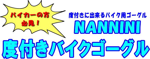 NANNINI(ナンニーニ)度付き対応バイク用ゴーグル新色入荷!_c0003493_16425415.jpg