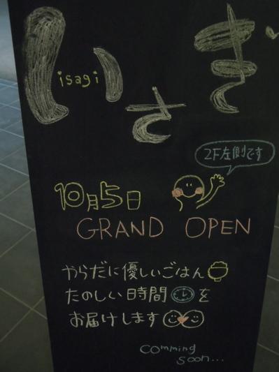 いさぎオープン♪_f0232994_334356.jpg