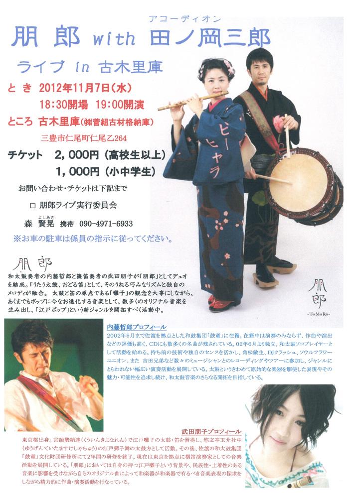 朋郎 with 田ノ岡三郎 ライブ_b0186205_15514714.jpg