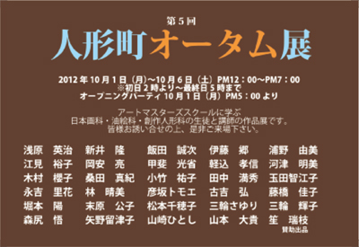 第5回人形町オータム展 終了のお知らせ_b0107314_153064.jpg