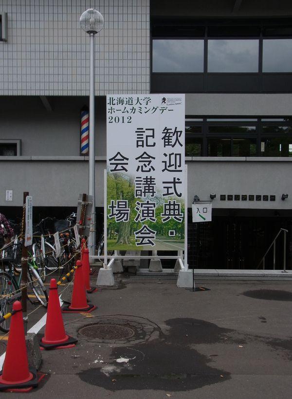 北海道大学ホームカミングデー_c0025115_22175255.jpg