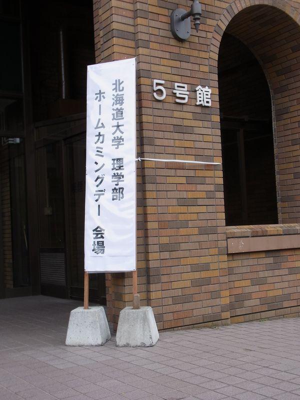 北海道大学ホームカミングデー_c0025115_22175562.jpg