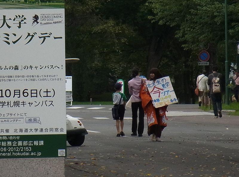 北海道大学ホームカミングデー_c0025115_2217571.jpg