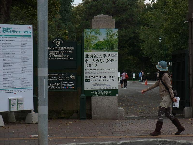 北海道大学ホームカミングデー_c0025115_2218399.jpg