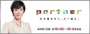 BS朝日 partner_a0112221_10282596.jpg