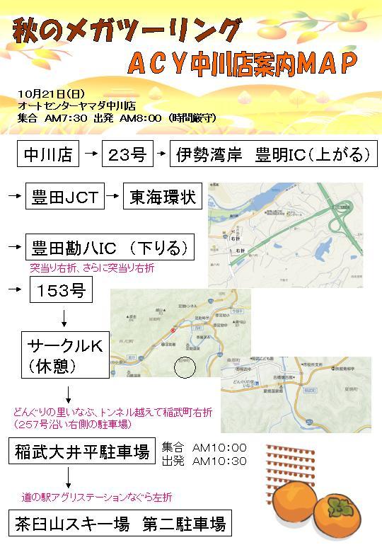 秋のメガツーの中川店ルートです。_a0169121_1945816.jpg