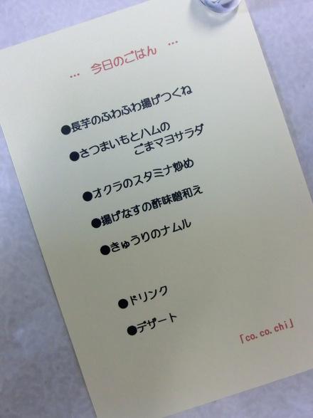 ランチのお客様・・・♪ 10/6①_b0247223_17404239.jpg