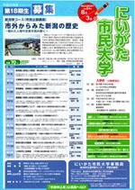 新潟市生涯学習センター主催の「市民大学」で東洋文化新聞研究所代表・羽島知之先生の講演がありました。_d0178825_1264944.jpg