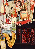新潟市生涯学習センター主催の「市民大学」で東洋文化新聞研究所代表・羽島知之先生の講演がありました。_d0178825_13185338.jpg