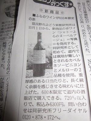 ふらのワイン!シャトーふらの ヌーベルアージュ 600本限定 #tkamada_c0134029_16392174.jpg