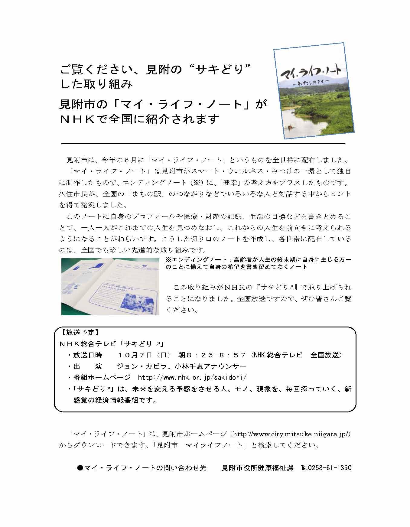 「マイ・ライフ・ノート」がNHKで放映されます。_a0259243_17575888.jpg