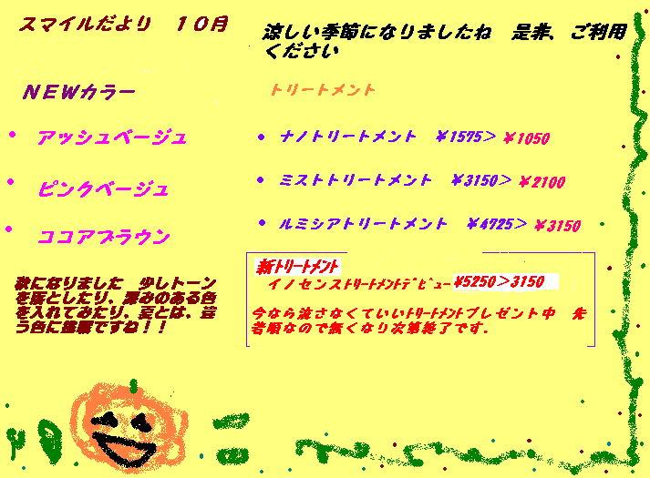 e0192749_1992449.jpg