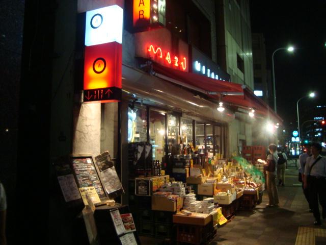 八丁堀「maru 2階」へ行く。_f0232060_15105681.jpg