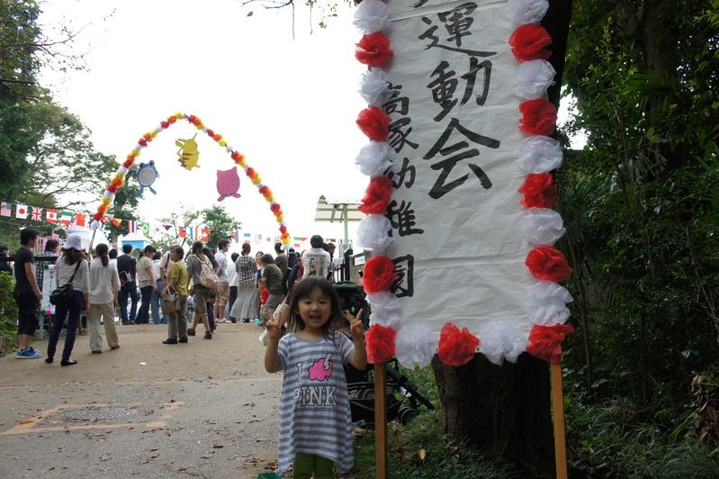 秋季大運動会in高塚幼稚園  2012.10.6_e0223771_18503280.jpg