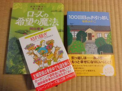 9月の7冊_a0025572_1631036.jpg