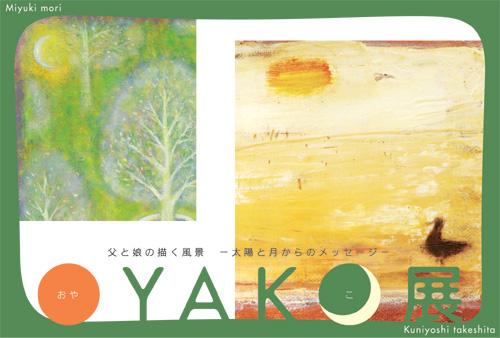 OYAKO展カウントダウン***_e0290872_21511287.jpg