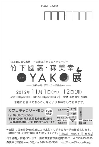 OYAKO展カウントダウン***_e0290872_21514160.jpg