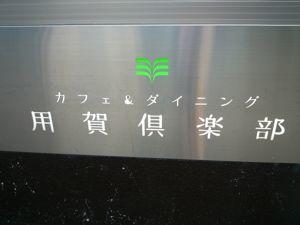用賀倶楽部でお食事_d0266681_5494853.jpg