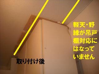 現場確認・吊戸棚他_f0031037_1973228.jpg