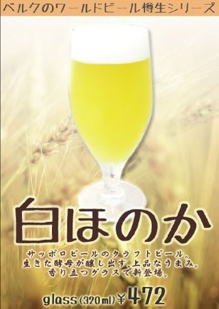 """生きた酵母がかもしだす上品なうまみ、\""""白ほのか\""""樽生ビール香り立つグラスで新登場しました!_c0069047_1931993.jpg"""