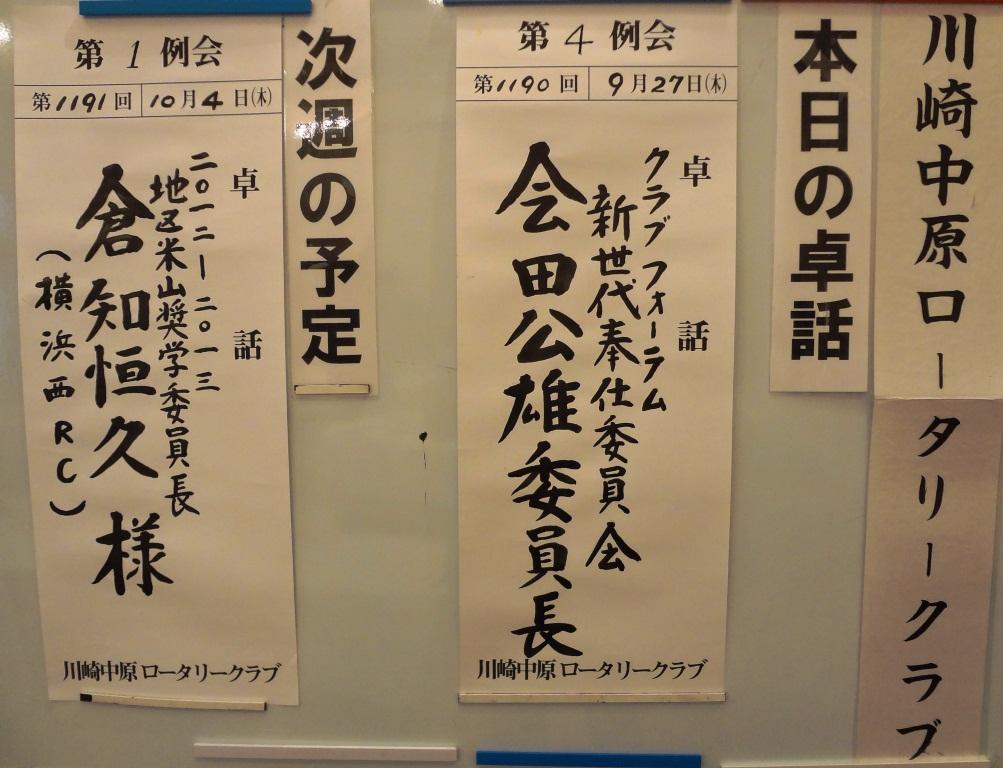 川崎中原ロータリークラブ例会 第11回_d0092262_2341254.jpg