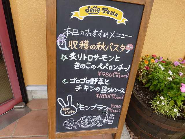 ジョリーパスタ        日生中央店_c0118393_12411666.jpg