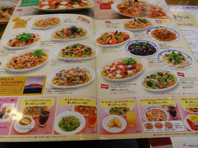 ジョリーパスタ        日生中央店_c0118393_124459100.jpg