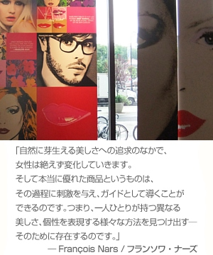 NARS × Andy Warholの夢コラボ、ついにNYで販売スタート_b0007805_2310592.jpg